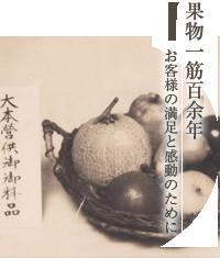 創業当時の果物の写真
