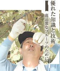 果物生産者様の写真